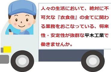 ドライバー【2tトラック】【近場ルート】【別途働盛り手当あり】【未経験大歓迎】【『衣食住』の全てに関わり将来性・安定性抜群の企業】